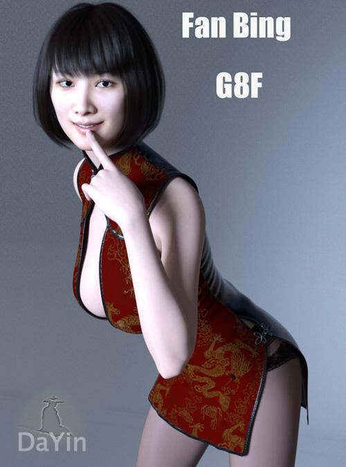 Fan Bing For G8F