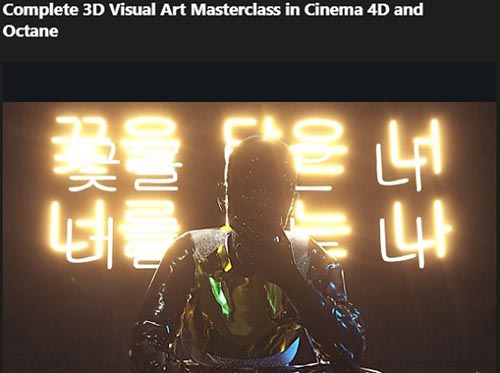 Udemy – Complete 3D Visual Art Masterclass in Cinema 4D and Octane