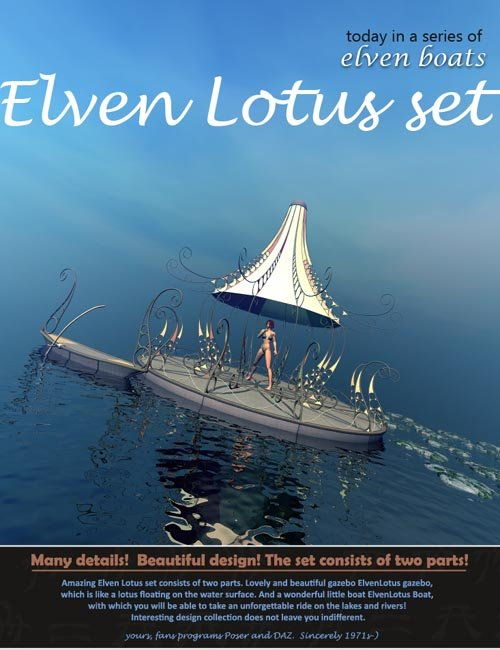 Elven Lotus set